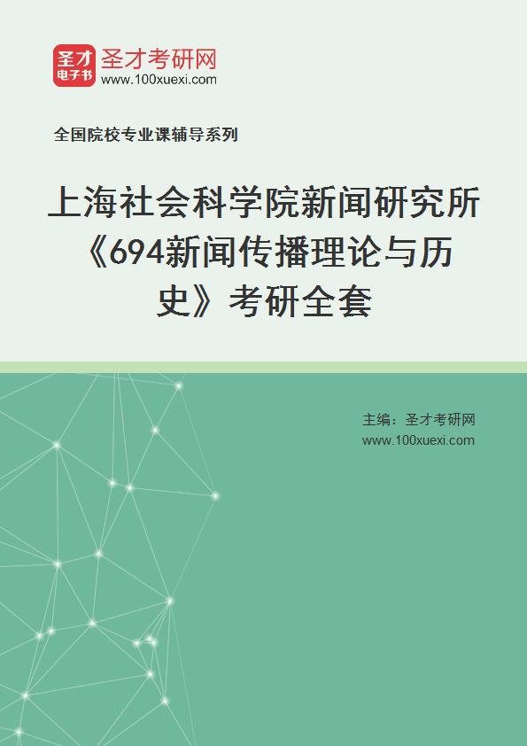 2021年上海社会科学院新闻研究所《694新闻传播理论与历史》考研全套