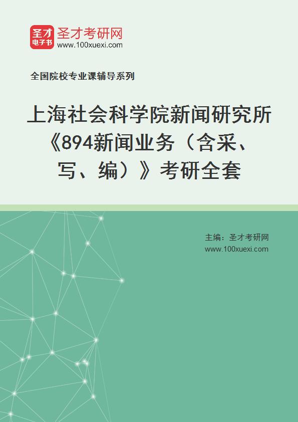 2021年上海社会科学院新闻研究所《894新闻业务(含采、写、编)》考研全套