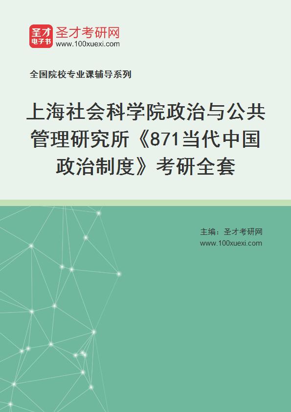 2021年上海社会科学院政治与公共管理研究所《871当代中国政治制度》考研全套