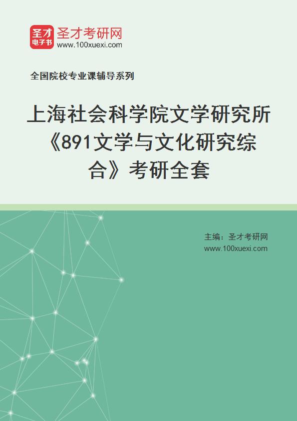 2021年上海社会科学院文学研究所《891文学与文化研究综合》考研全套