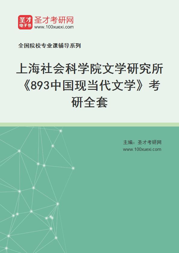 2021年上海社会科学院文学研究所《893中国现当代文学》考研全套