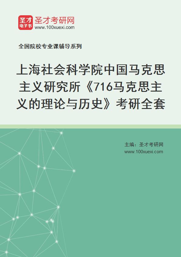 2021年上海社会科学院中国马克思主义研究所《716马克思主义的理论与历史》考研全套