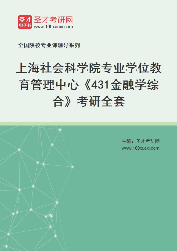 2021年上海社会科学院专业学位教育管理中心《431金融学综合》考研全套
