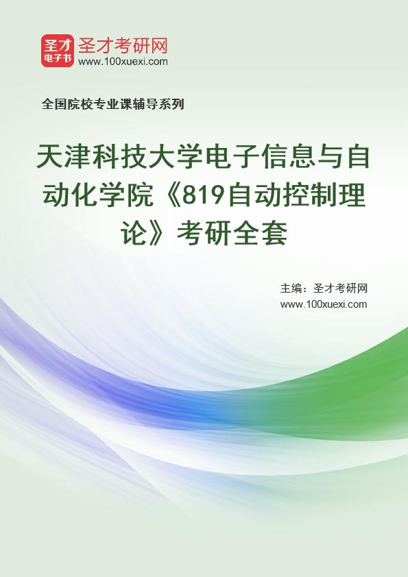 2021年天津科技大学电子信息与自动化学院《819自动控制理论》考研全套
