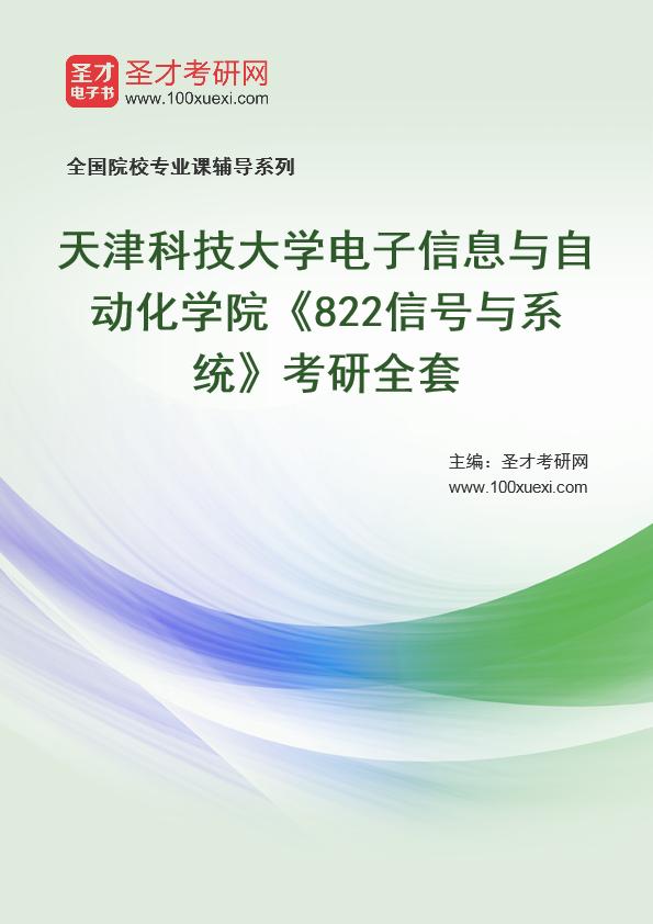 2021年天津科技大学电子信息与自动化学院《822信号与系统》考研全套