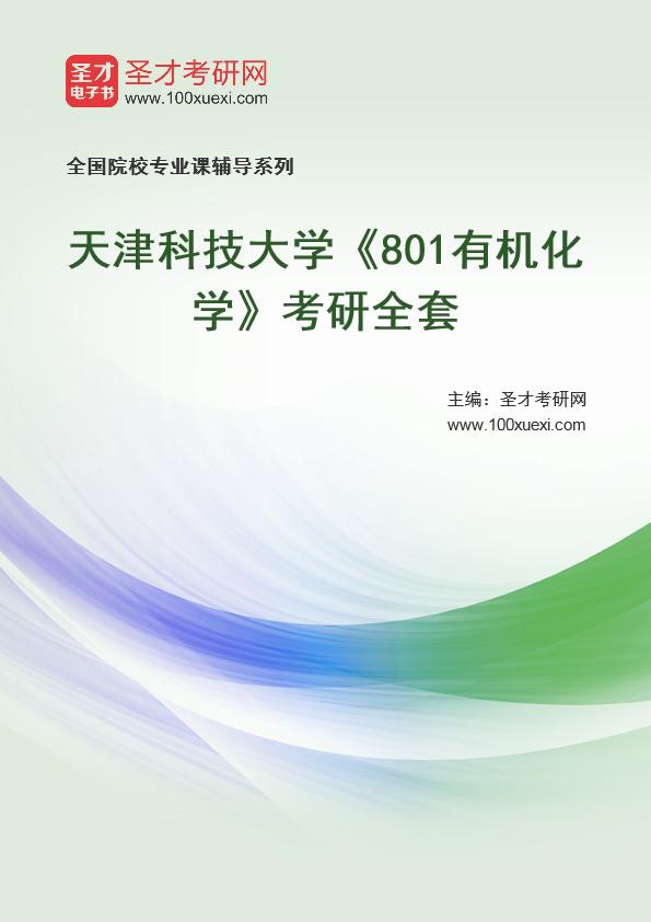 2021年天津科技大学《801有机化学》考研全套