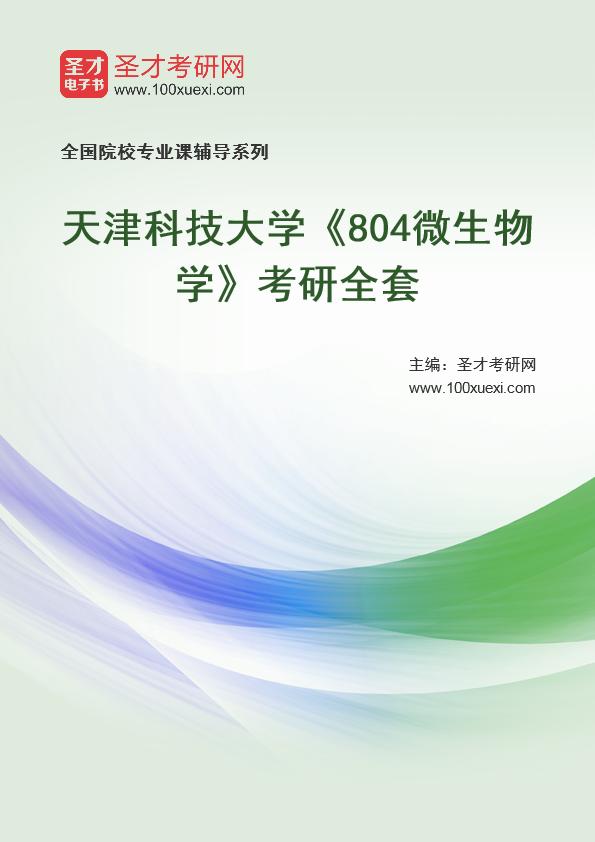 2021年天津科技大学《804微生物学》考研全套