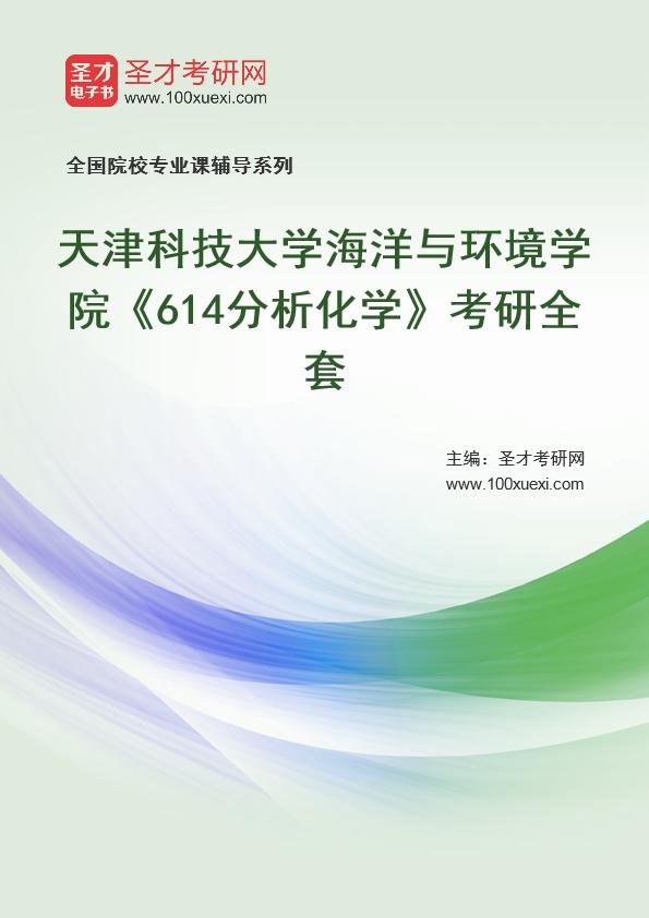 2021年天津科技大学海洋与环境学院《614分析化学》考研全套