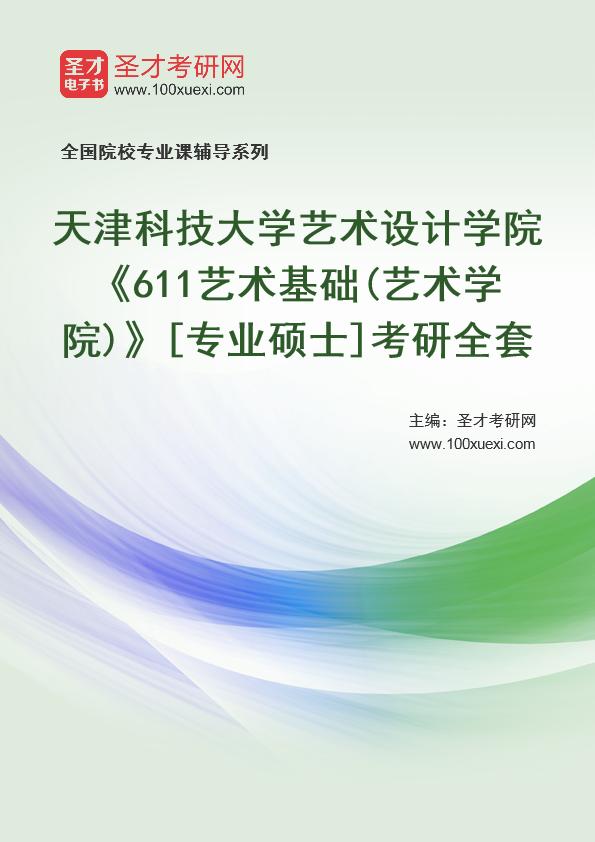 2021年天津科技大学艺术设计学院《611艺术基础(艺术学院)》[专业硕士]考研全套