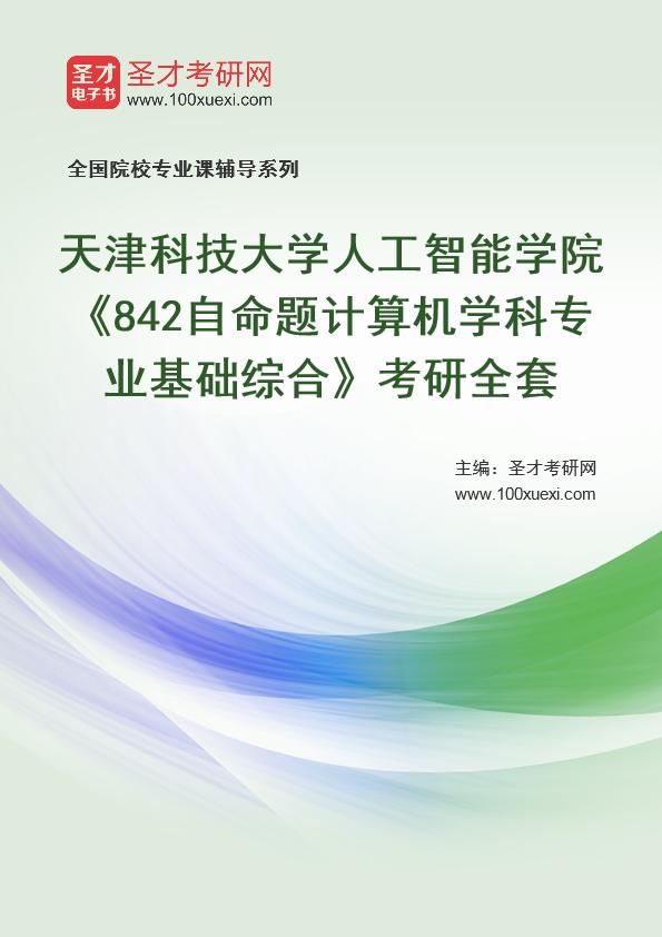 2021年天津科技大学人工智能学院《842自命题计算机学科专业基础综合》考研全套