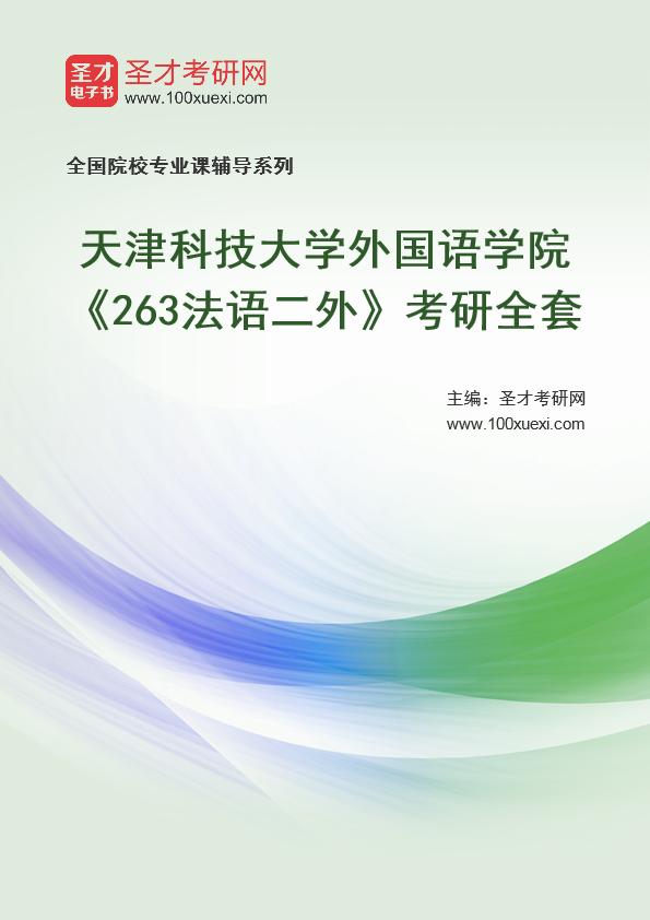 2021年天津科技大学外国语学院《263法语二外》考研全套