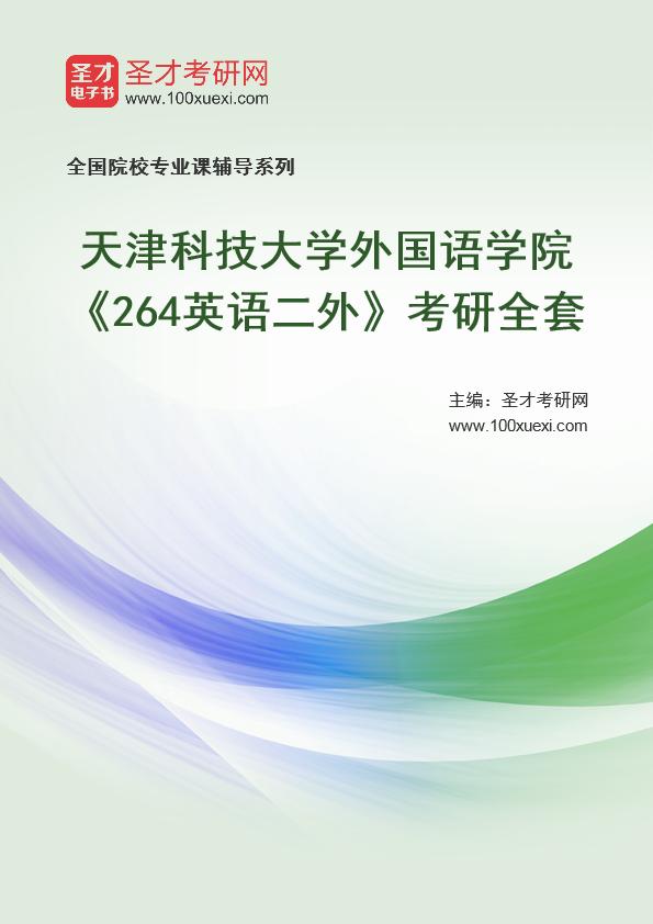 2021年天津科技大学外国语学院《264英语二外》考研全套