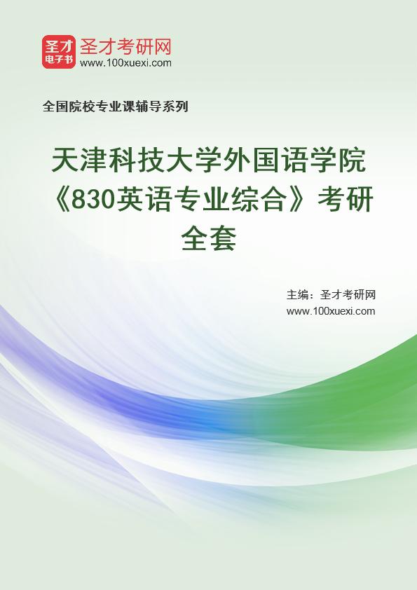 2021年天津科技大学外国语学院《830英语专业综合》考研全套