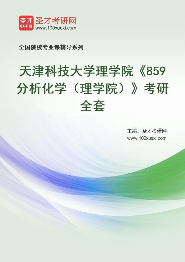 2021年天津科技大学理学院《859分析化学(理学院)》考研全套