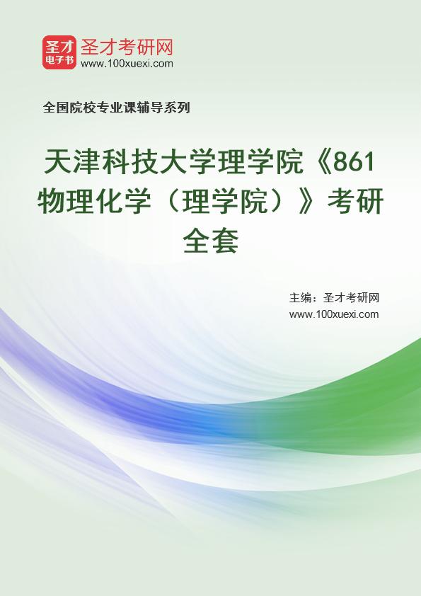 2021年天津科技大学理学院《861物理化学(理学院)》考研全套