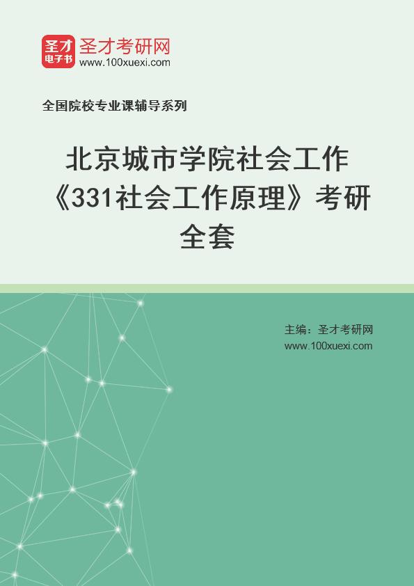 2021年北京城市学院社会工作《331社会工作原理》考研全套