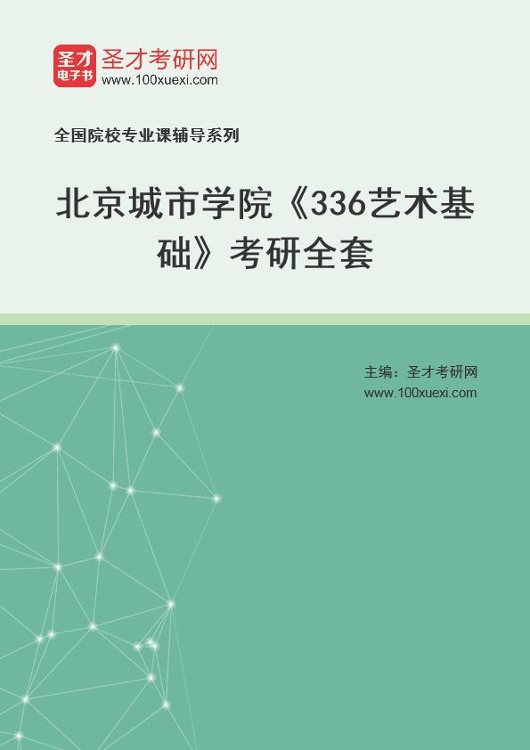 2021年北京城市学院《336艺术基础》考研全套