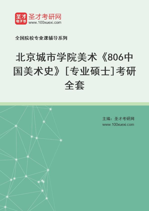 2021年北京城市学院美术《806中国美术史》[专业硕士]考研全套