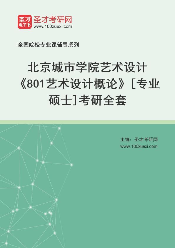2021年北京城市学院艺术设计《801艺术设计概论》[专业硕士]考研全套