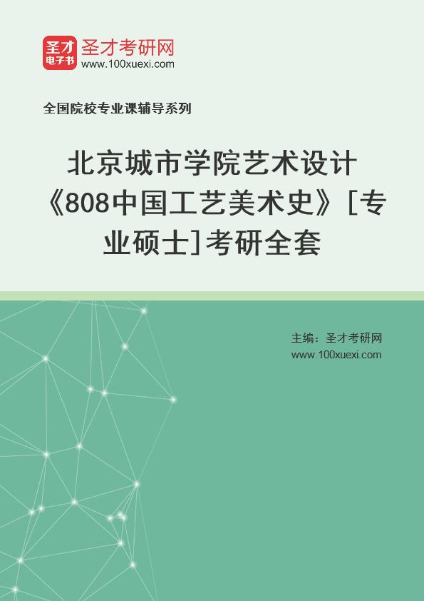 2021年北京城市学院艺术设计《808中国工艺美术史》[专业硕士]考研全套