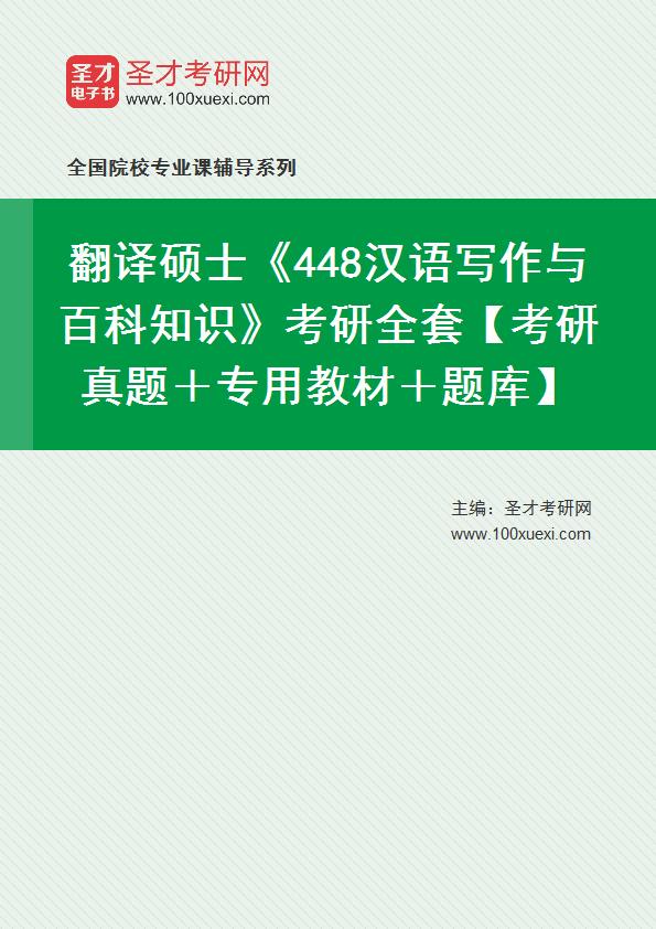 2021年翻译硕士《448汉语写作与百科知识》考研全套【考研真题+专用教材+题库】