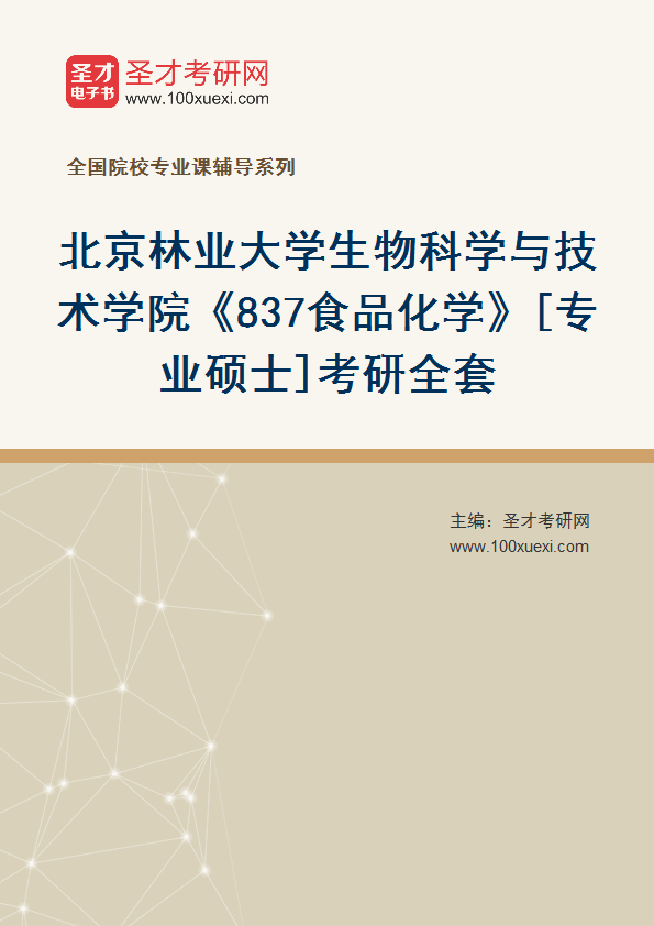 2021年北京林业大学生物科学与技术学院《837食品化学》[专业硕士]考研全套