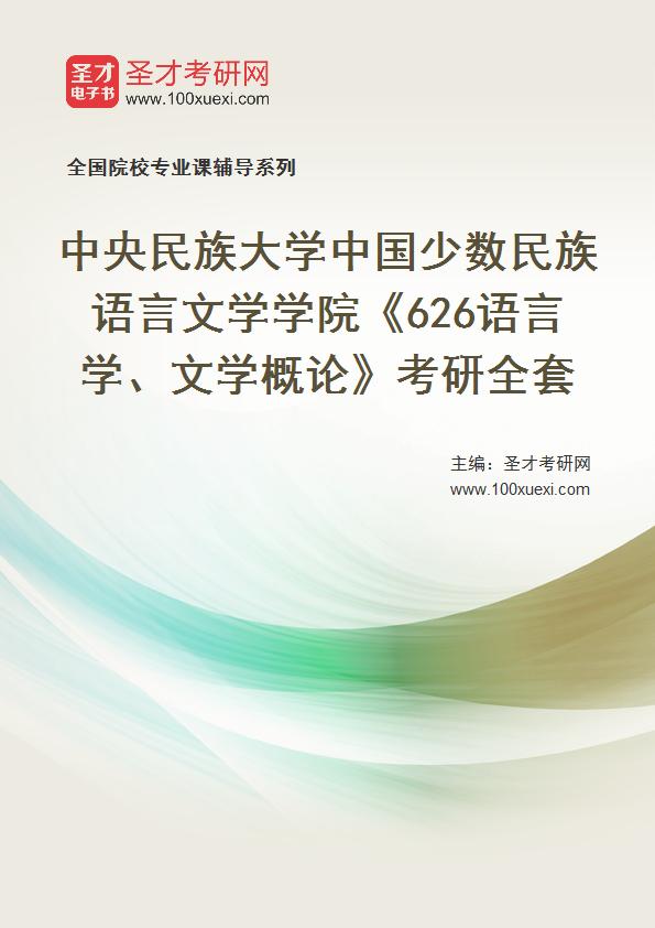 2021年中央民族大学中国少数民族语言文学学院《626语言学、文学概论》考研全套
