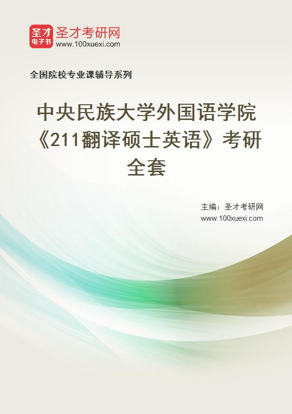 2021年中央民族大学外国语学院《211翻译硕士英语》考研全套