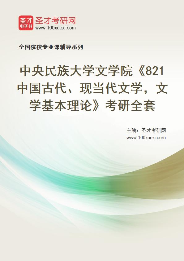 2021年中央民族大学文学院《821中国古代、现当代文学,文学基本理论》考研全套