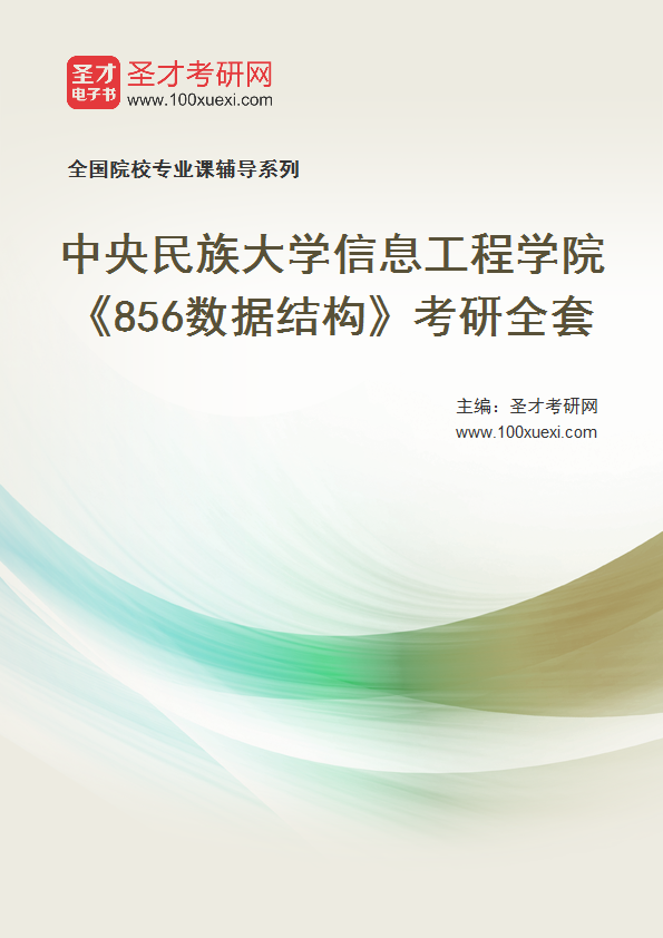 2021年中央民族大学信息工程学院《856数据结构》考研全套