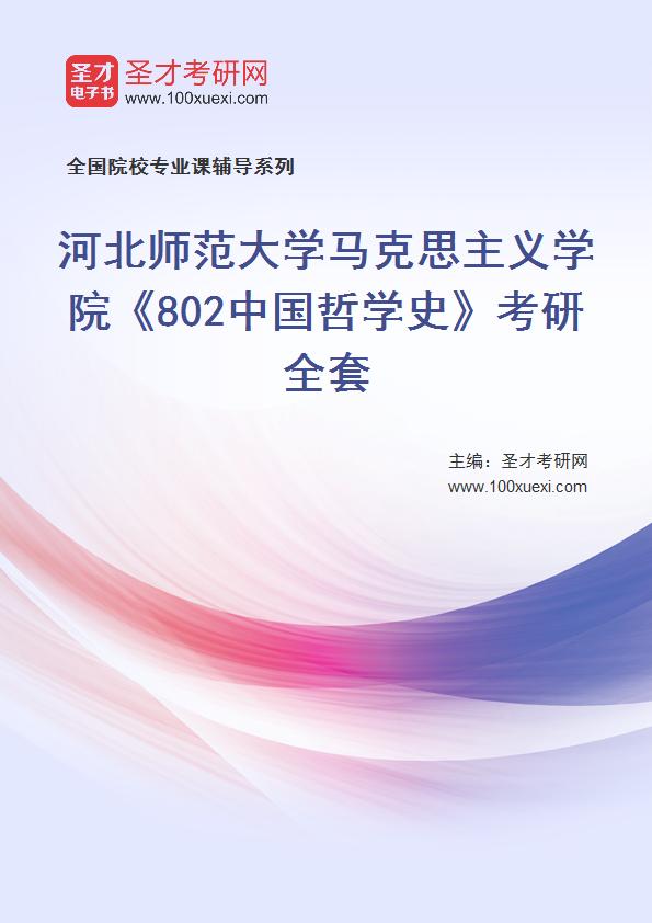 2021年河北师范大学马克思主义学院《802中国哲学史》考研全套