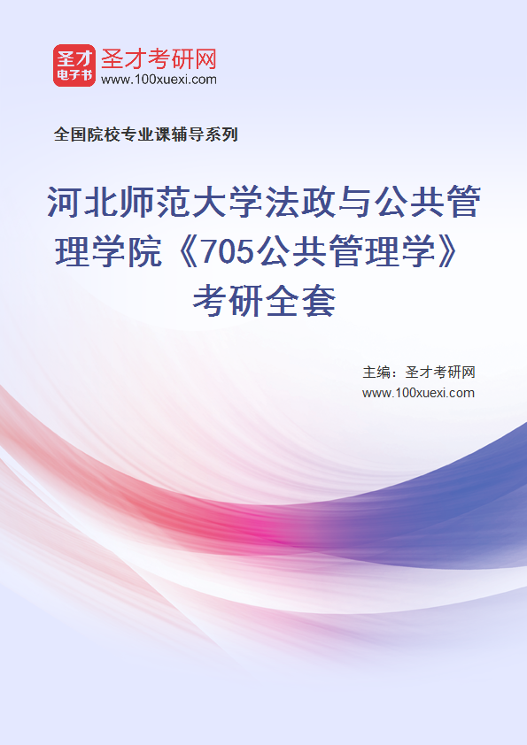 2021年河北师范大学法政与公共管理学院《705公共管理学》考研全套