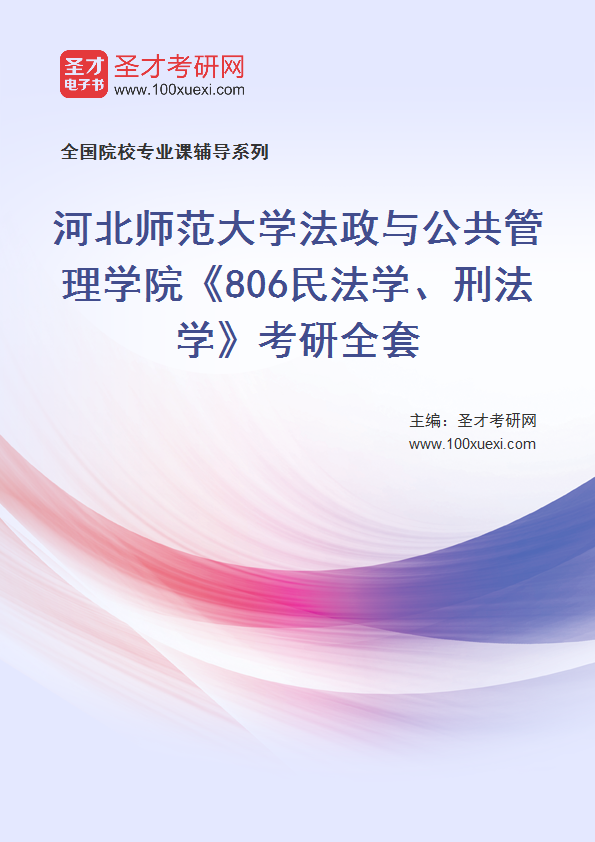 2021年河北师范大学法政与公共管理学院《806民法学、刑法学》考研全套