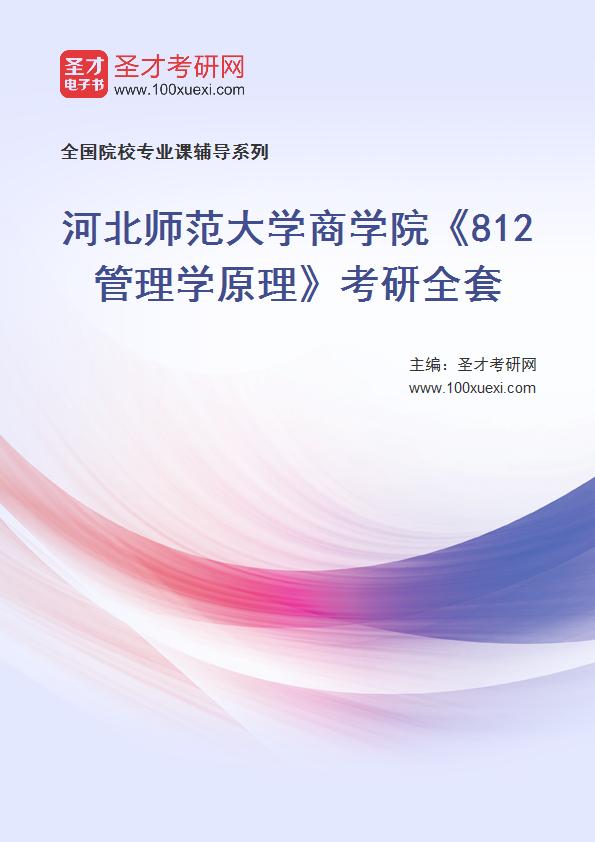2021年河北师范大学商学院《812管理学原理》考研全套