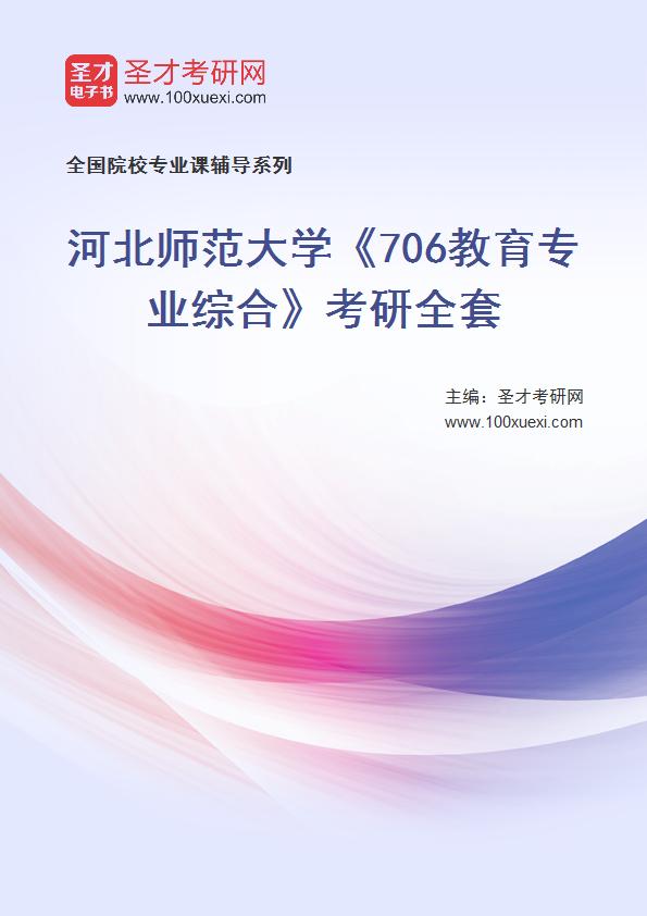 2021年河北师范大学《706教育专业综合》考研全套
