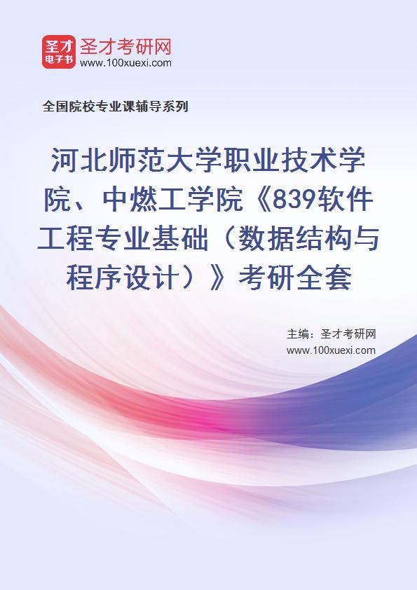 2021年河北师范大学职业技术学院、中燃工学院《839软件工程专业基础(数据结构与程序设计)》考研全套