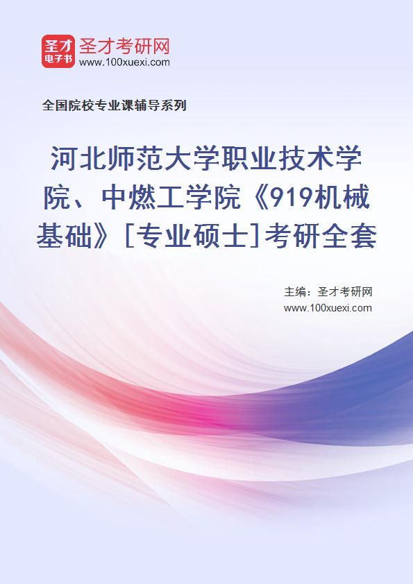 2021年河北师范大学职业技术学院、中燃工学院《919机械基础》[专业硕士]考研全套