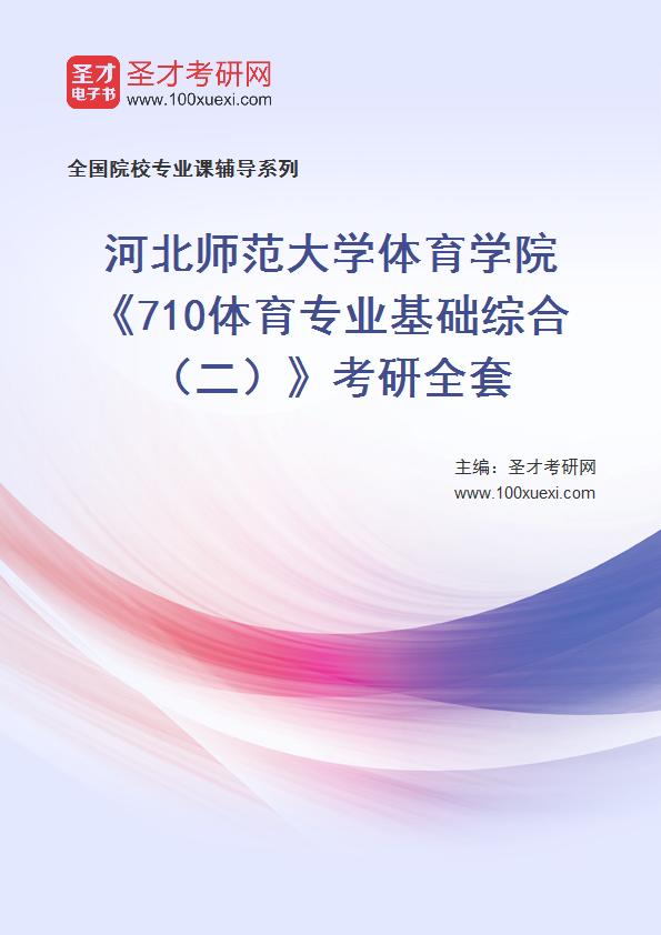 2021年河北师范大学体育学院《710体育专业基础综合(二)》考研全套