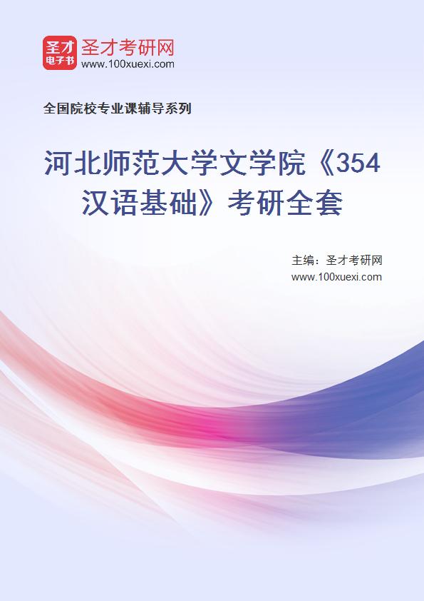 2021年河北师范大学文学院《354汉语基础》考研全套