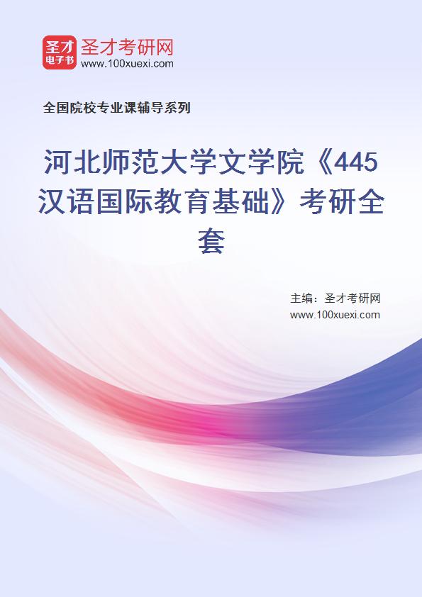 2021年河北师范大学文学院《445汉语国际教育基础》考研全套