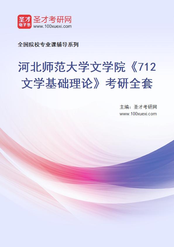 2021年河北师范大学文学院《712文学基础理论》考研全套