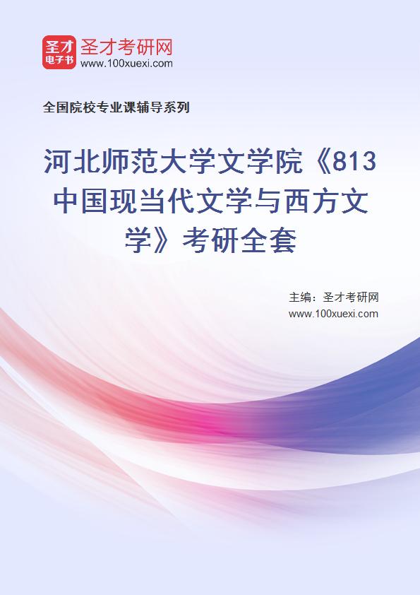 2021年河北师范大学文学院《813中国现当代文学与西方文学》考研全套