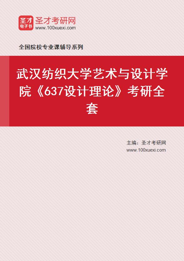 2021年武汉纺织大学艺术与设计学院《637设计理论》考研全套