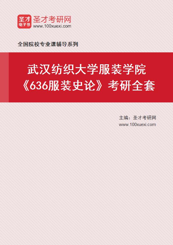 2021年武汉纺织大学服装学院《636服装史论》考研全套