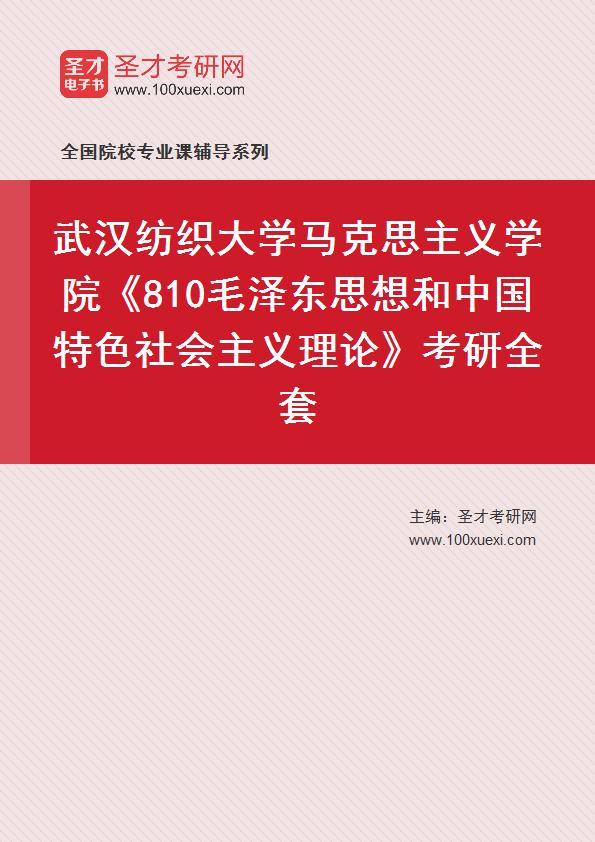 2021年武汉纺织大学马克思主义学院《810毛泽东思想和中国特色社会主义理论》考研全套