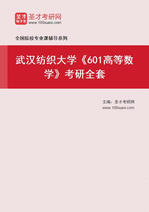 2021年武汉纺织大学《601高等数学》考研全套