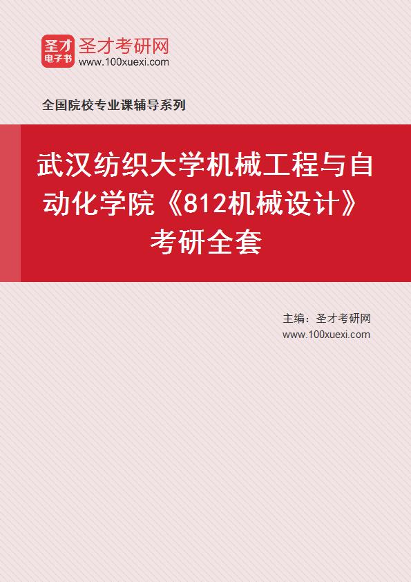 2021年武汉纺织大学机械工程与自动化学院《812机械设计》考研全套