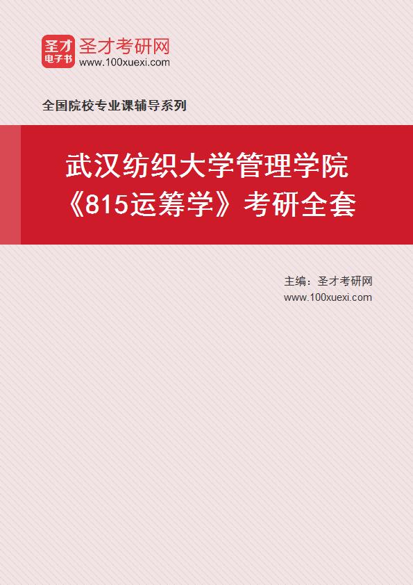 2021年武汉纺织大学管理学院《815运筹学》考研全套