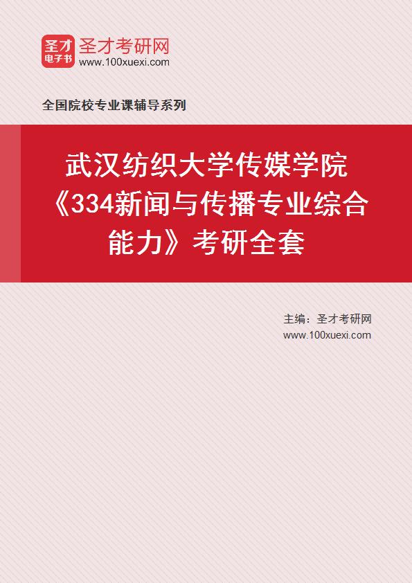 2021年武汉纺织大学传媒学院《334新闻与传播专业综合能力》考研全套