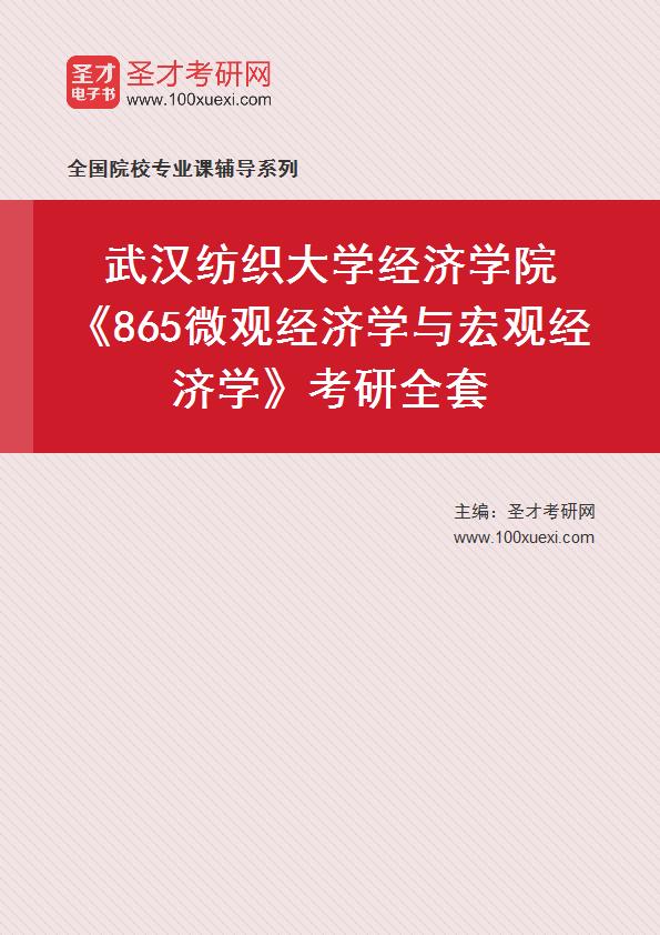 2021年武汉纺织大学经济学院《865微观经济学与宏观经济学》考研全套